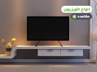انواع تلویزیون توماکالا