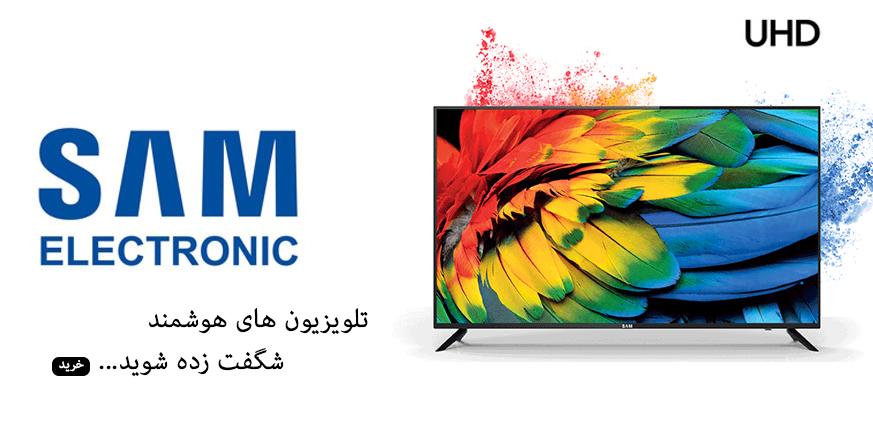 تلویزیون سام الکترونیک-سام سرویس-هوشمند-توماکالا